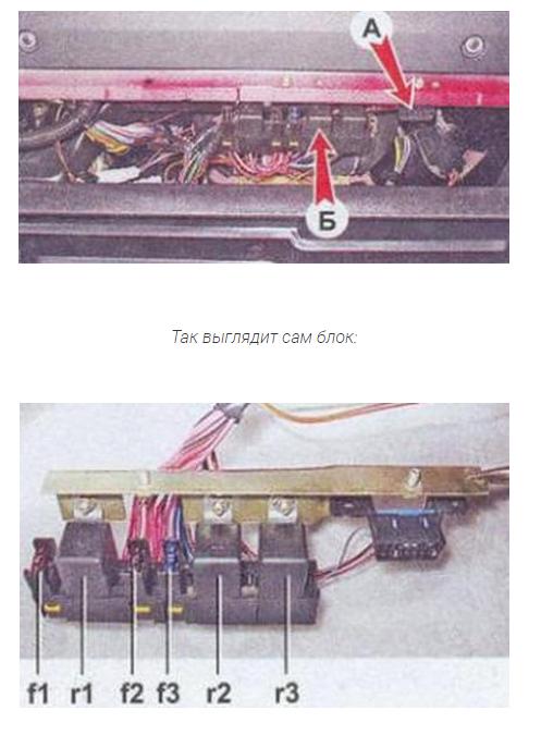 Блок предохранителей и реле ВАЗ 2107 инжектор