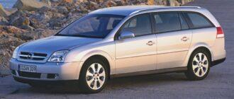 Блок предохранителей и реле Opel Vectra C/Signum