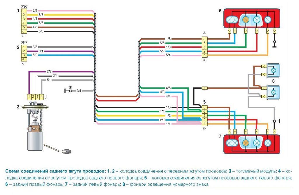 Схема соединений заднего жгута проводов