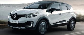 Предохранители и реле Renault Kaptur, схема и описание
